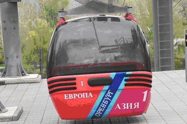 В Оренбурге «канатку» через Урал перед ремонтом обследуют  за 234 тысячи рублей.