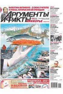 АиФ-Приморье № 41