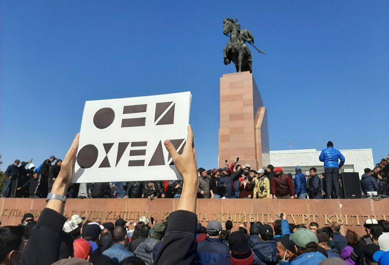 Участники акции протеста на центральной площади Ала-Тоо в Бишкеке.
