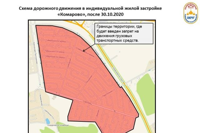 В районе Комарово частично запретят движение грузовиков