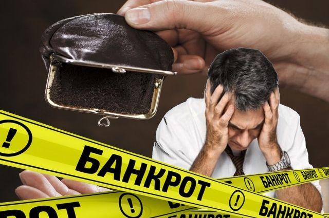 В Орске директор крупного предприятия-должника подозревается в преднамеренном банкротстве.