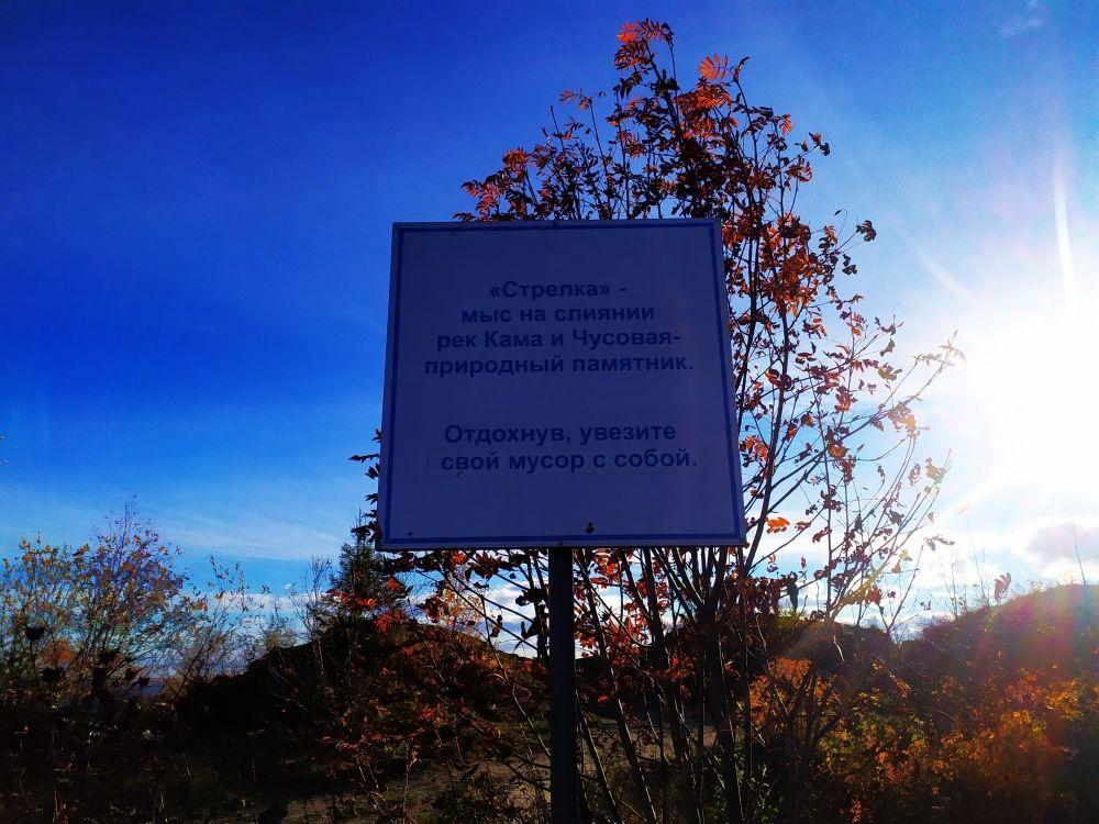 Аншлаг призывает убирать за собой после посещения природного памятника.