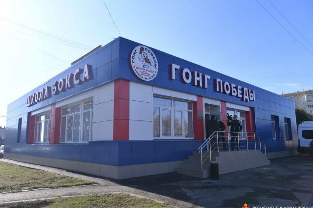 В Каменске-Уральском открылась школа бокса имени заслуженного тренера Александра Николаева