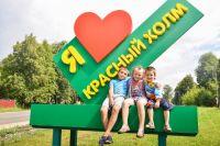 Для местных сорванцов и устанавливал знак «Я люблю Красный Холм» Алексей Дьячков, чтобы не забывали малую родину.
