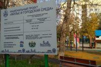 В Тюмени благоустроили двор дома по улице Луначарского
