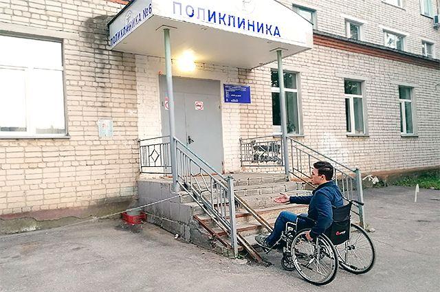 Даже в медучреждении, где, казалось бы, в первую очередь должны позаботиться о людях с ограниченными возможностями, пандусом невозможно воспользоваться.