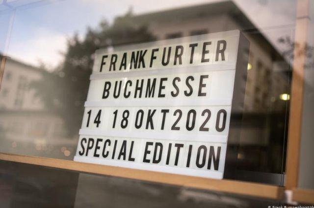 В Германии стартовала самая большая в мире книжная ярмарка