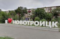 В Новотроицке зафиксировали превышение концентрации вредных веществ в воздухе.