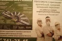 Такие объявления можно встретить в лифтах Челябинска.