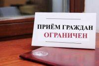 В Тюменской области несколько департаментов приостанавливают личный прием
