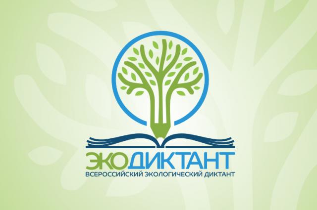Жителей Тюменской области приглашают на Экодиктант