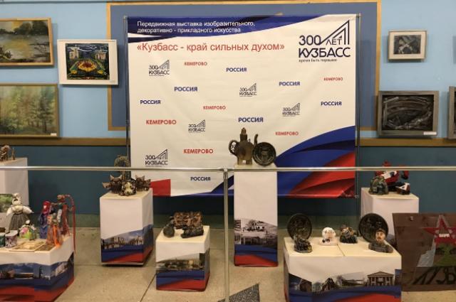 Экспонаты выставки в кемеровском Дворце молодёжи.