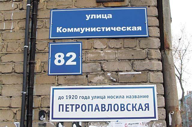 Название улицы должно нести смысл, быть благозвучным, связанным с историей, традициями.