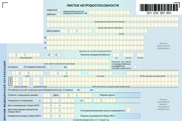 С января до сентябрь включительно государство потратило 8 миллиардов 330 миллионов 686 тысяч 190 рублей на оплату листов временной нетрудоспособности жителям региона.