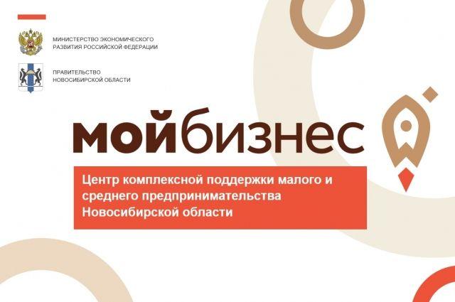 В Новосибирской области открылся центр поддержки действующих и начинающих предпринимателей.