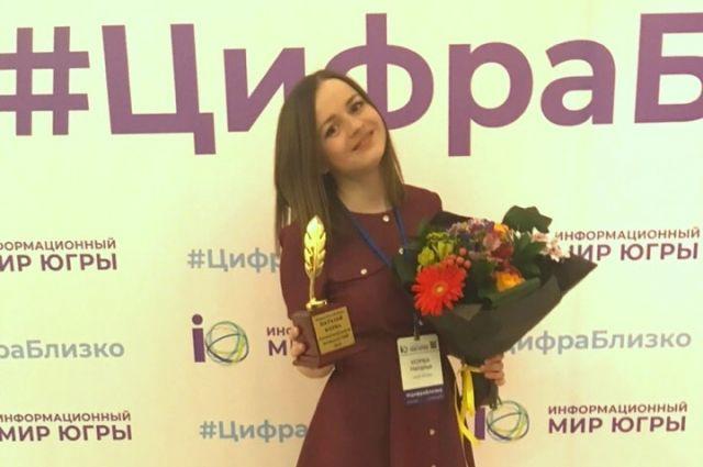Главный редактор «АиФ-Югра» стал лучшим журналистом печатных СМИ Югры за 2018 год