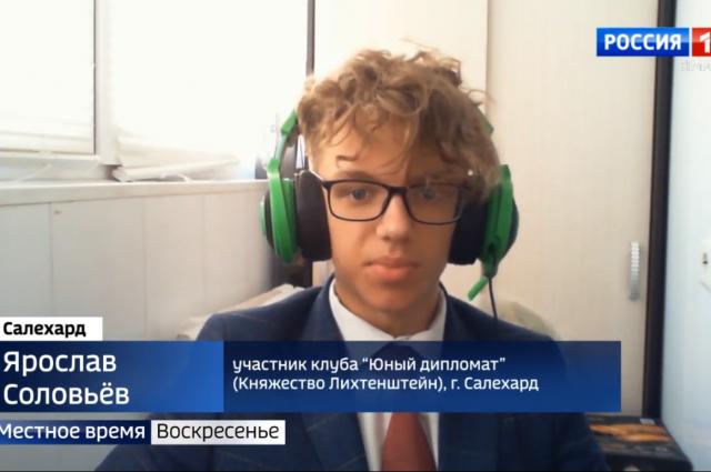 Ямальские школьники прошли отбор в Московскую международную модель ООН