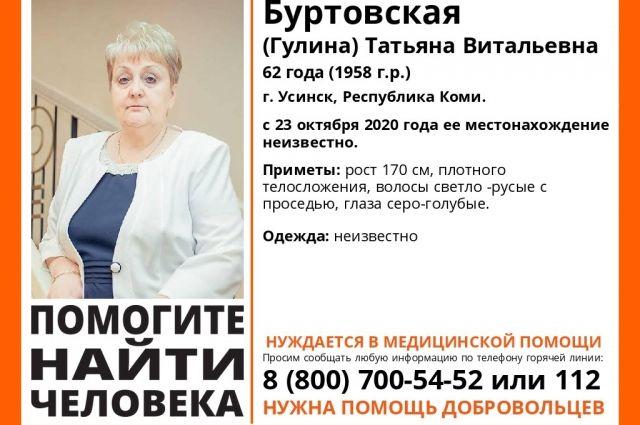 С 23 октября о местонахождении пропавшей ничего не известно.