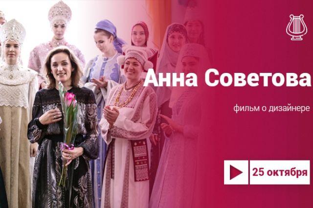 Проект «Культура.LIVE» представил фильм об оренбургском дизайнере Анне Советовой.