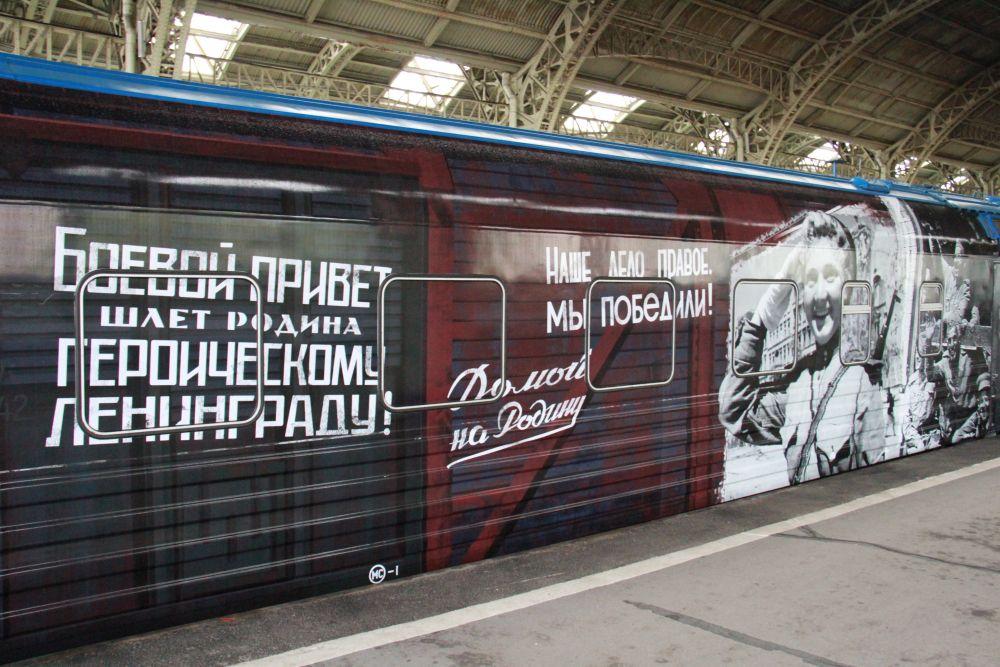В эти дни Петербург встречает «Поезд Победы».