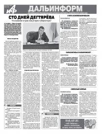 «АиФ-Дальинформ» № 44