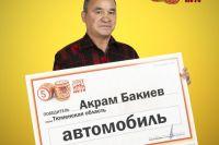 Пенсионер из Тюменской области выиграл в лотерею автомобиль