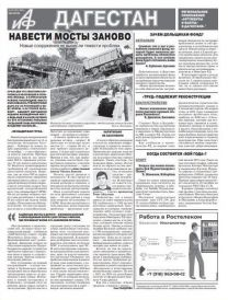 АиФ Дагестан Навести мосты заново