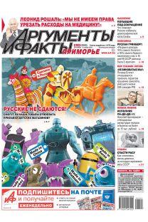 АиФ-Приморье № 44