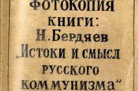 В советские годы появился так называемый самиздат – перепечатанные, а то и рукописные копии литературных произведений, которые нельзя было найти в книжных магазинах.