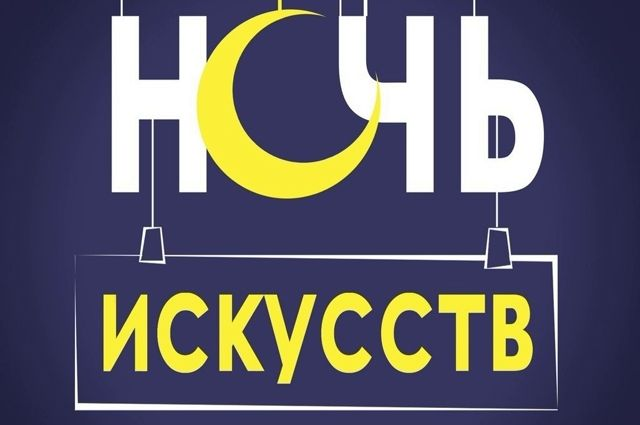 50 калининградских площадок примут участие в акции «Ночь искусств»
