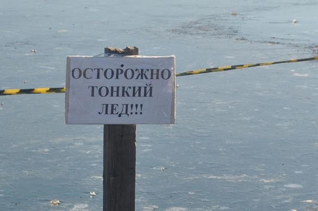 На лед сейчас ступать опасно