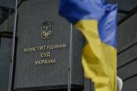 В Минюсте пояснили, можно ли привлечь к уголовной ответственности главу КСУ.