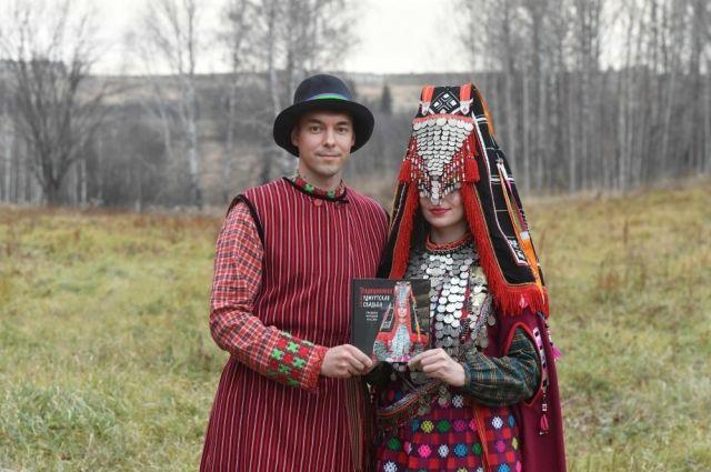 Книгу о свадебных традициях Удмуртии могут презентовать в Нью-Йорке
