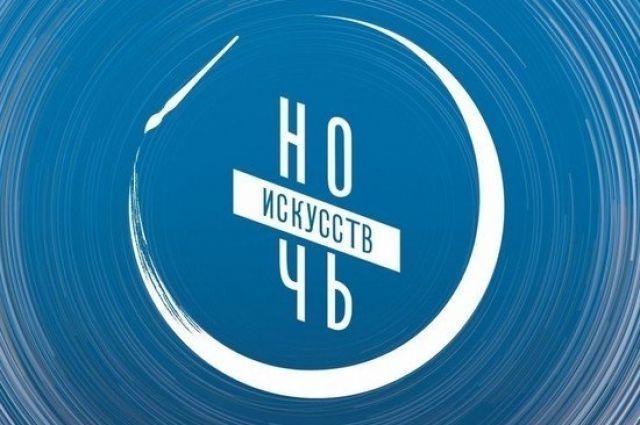 Тюменцев приглашают на виртуальную «Ночь искусств»