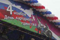 Уже 15 лет в России отмечается День народного единства.