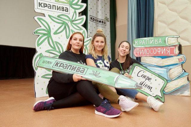 В Тюмень на форум «Крапива» приедут педагоги со всей России