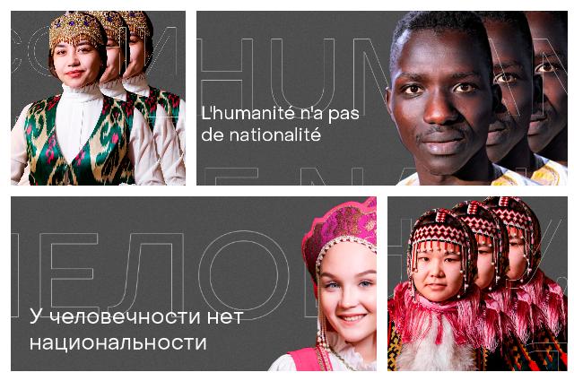 Тюменцы представили фотопроект о культурном многообразии России