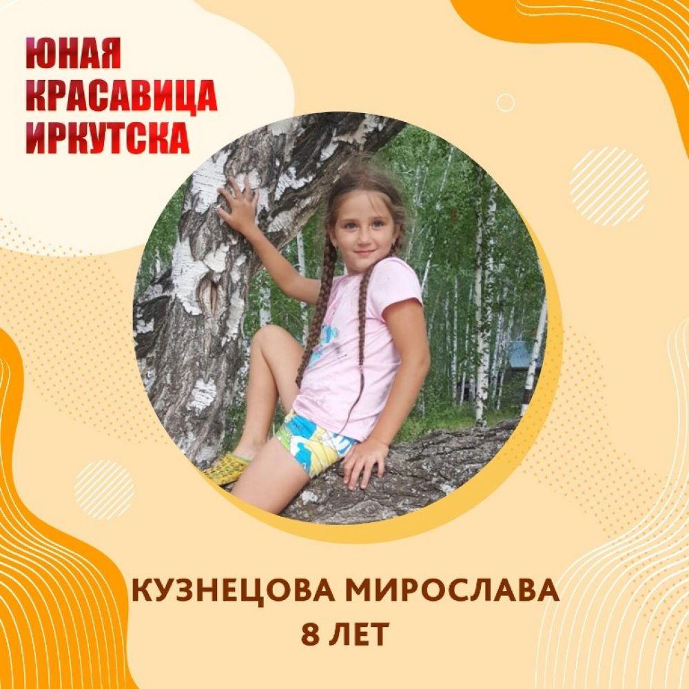 Кузнецова Мирослава