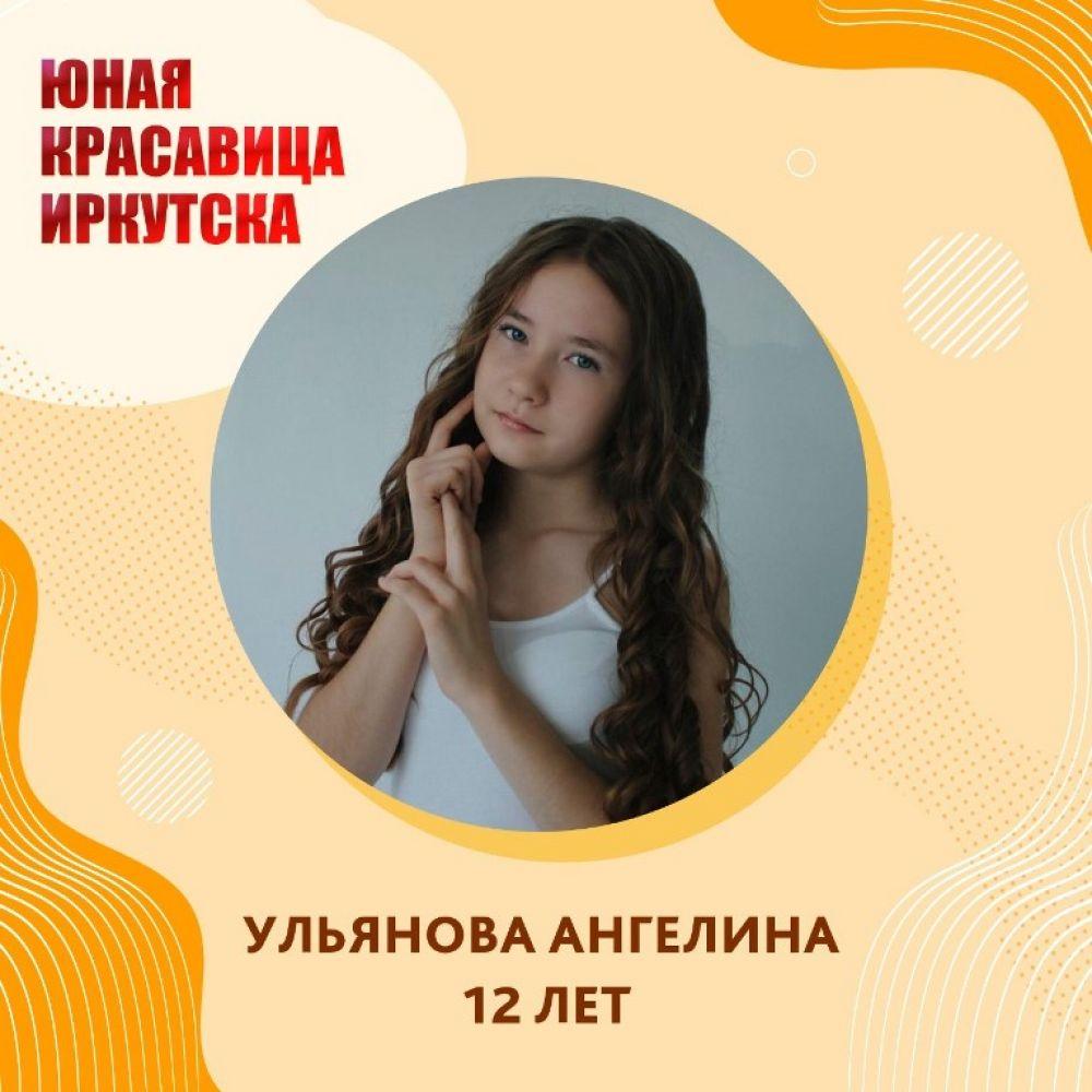 Ульянова Ангелина