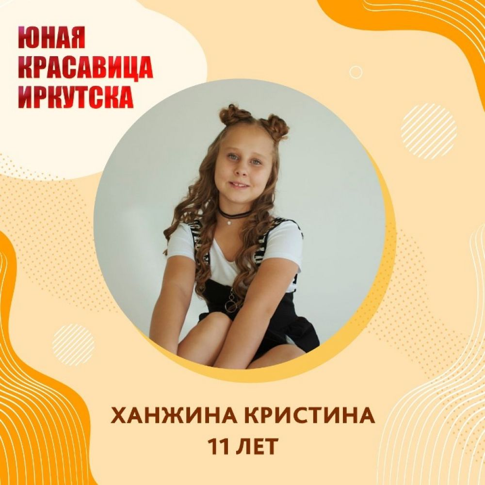 Ханжина Кристина