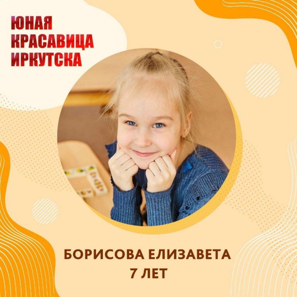 Борисова Елизавета