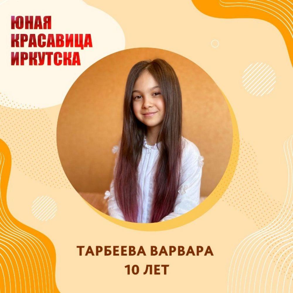 Тарбеева Варвара