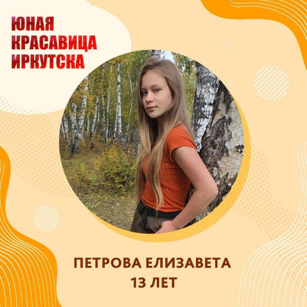Петрова Елизавета