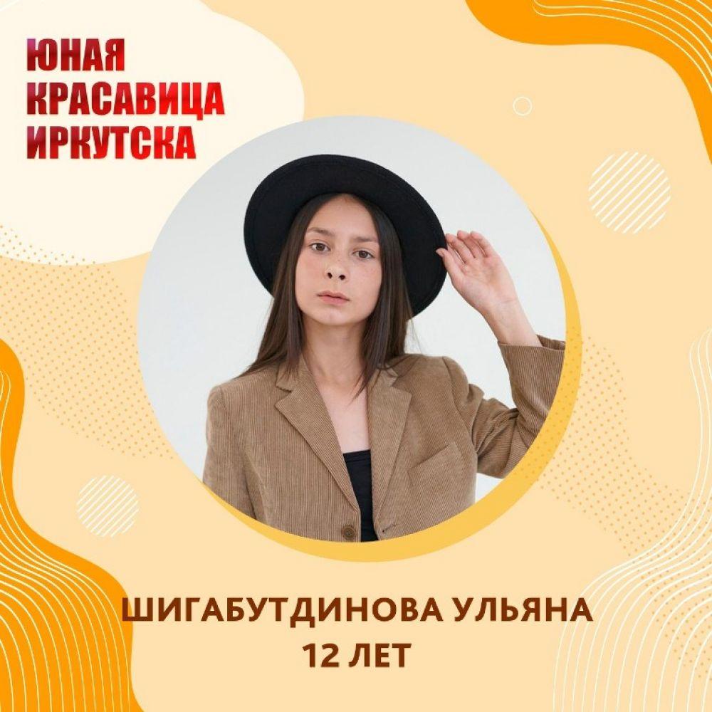 Шигабутдинова Ульяна