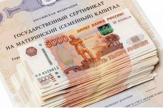 Жительницы Новосибирской области обналичивали средства материнского капитала..