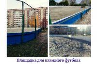 Первую площадку для пляжного футбола обустроили в Тюмени