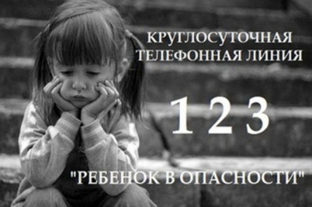 В Новосибирской области заработала телефонная линия