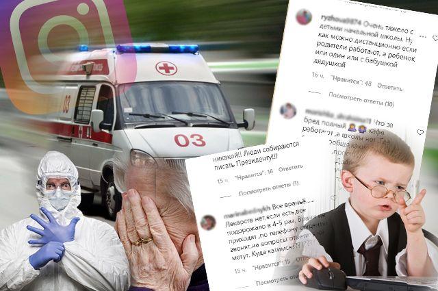 Оренбуржцы жалуются на «дистанционку», пустые аптеки и игнорирование вызовов медиками под постом губернатора Дениса Паслера.