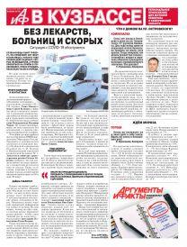 АиФ в Кузбассе №46