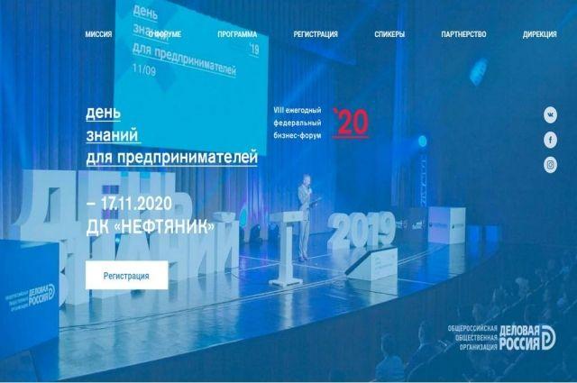 В Тюмени состоится VIII бизнес-форум «День знаний для предпринимателей»